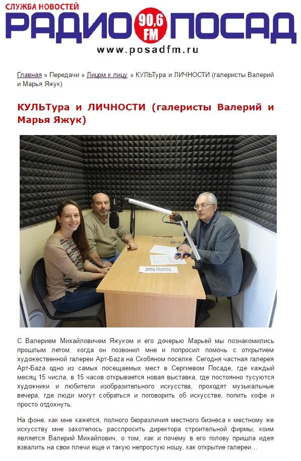Радио Посад2-1