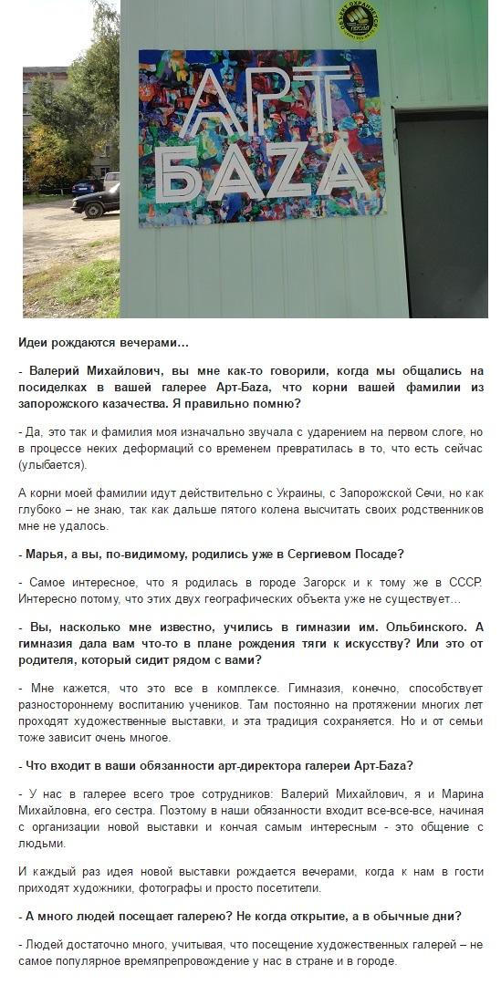 Радио Посад2-2