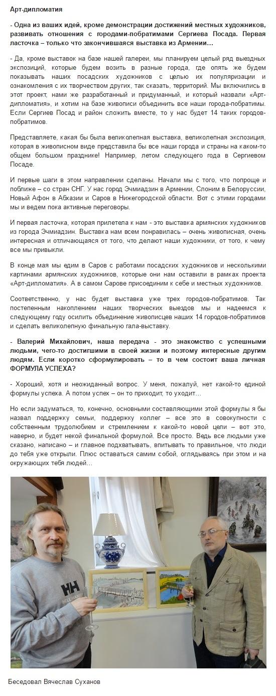 Радио Посад2-7