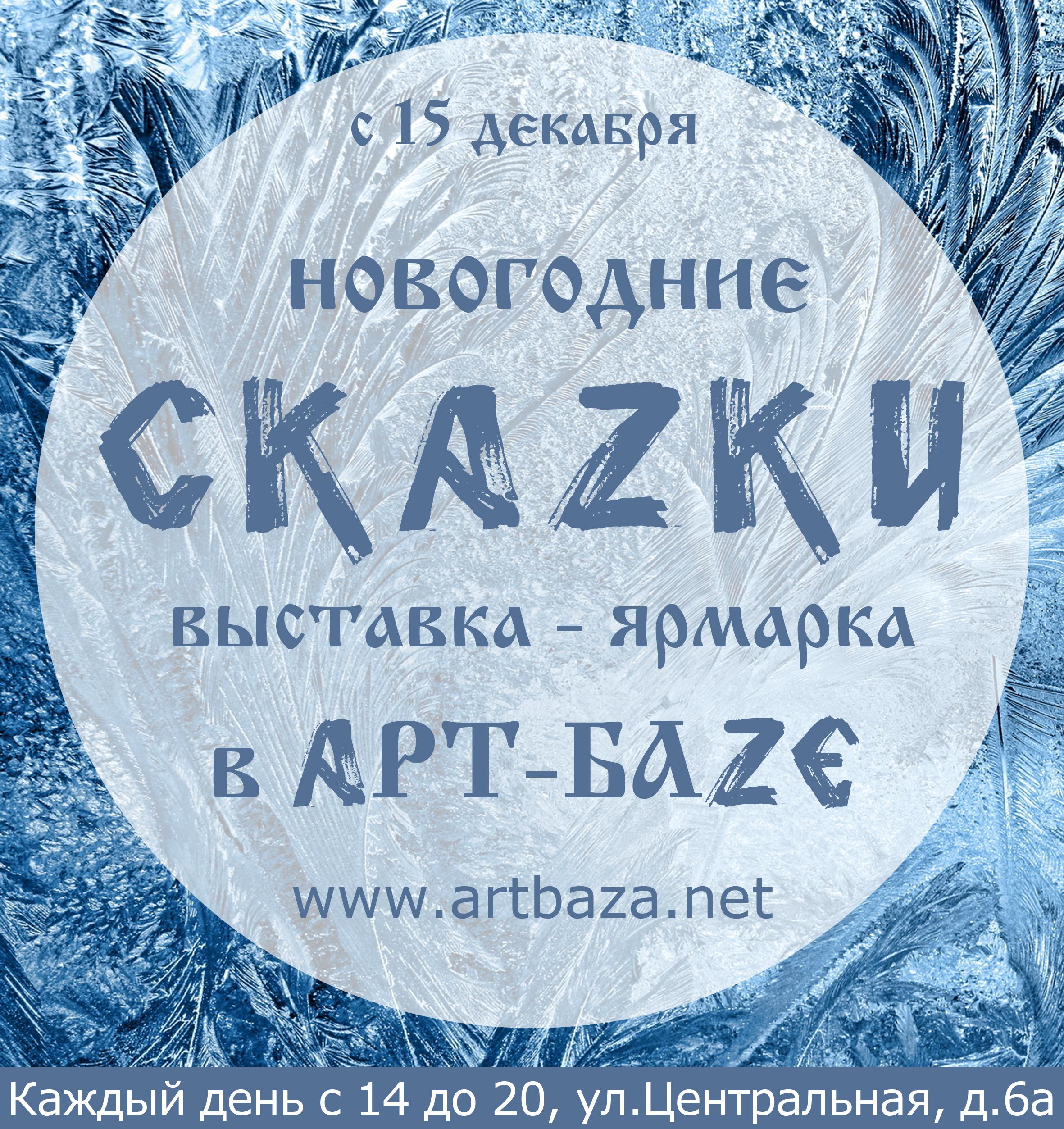 ckazki2