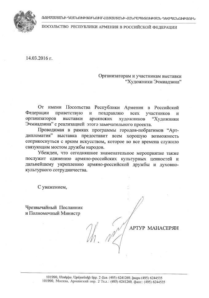 Письмо из посольства