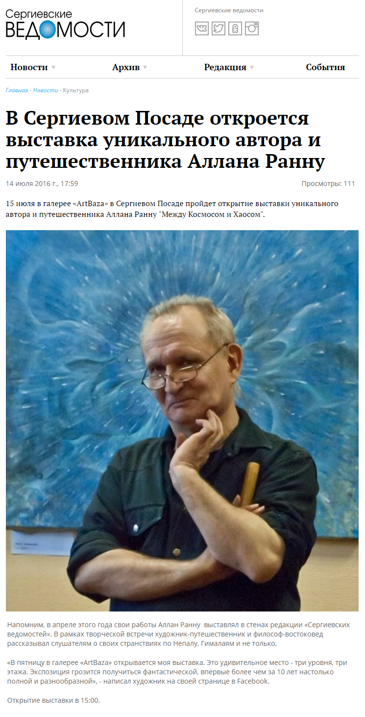 Сергиевские ведомости - Аллан Ранну
