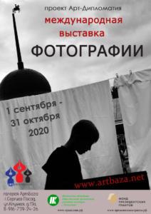 """Афиша международной фотовыставки """"Арт-Дипломатия"""""""